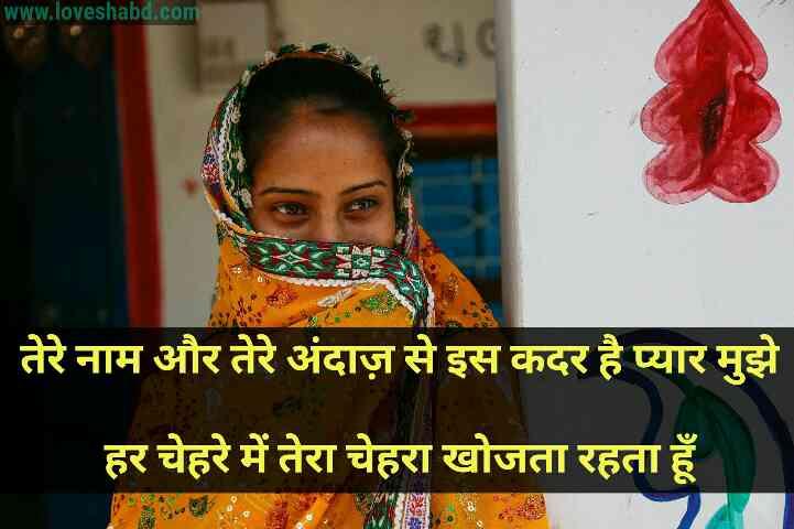Romantic love shayar