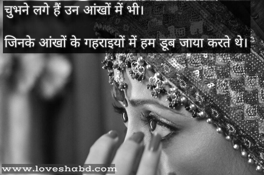 dardbhari hindi font shayari