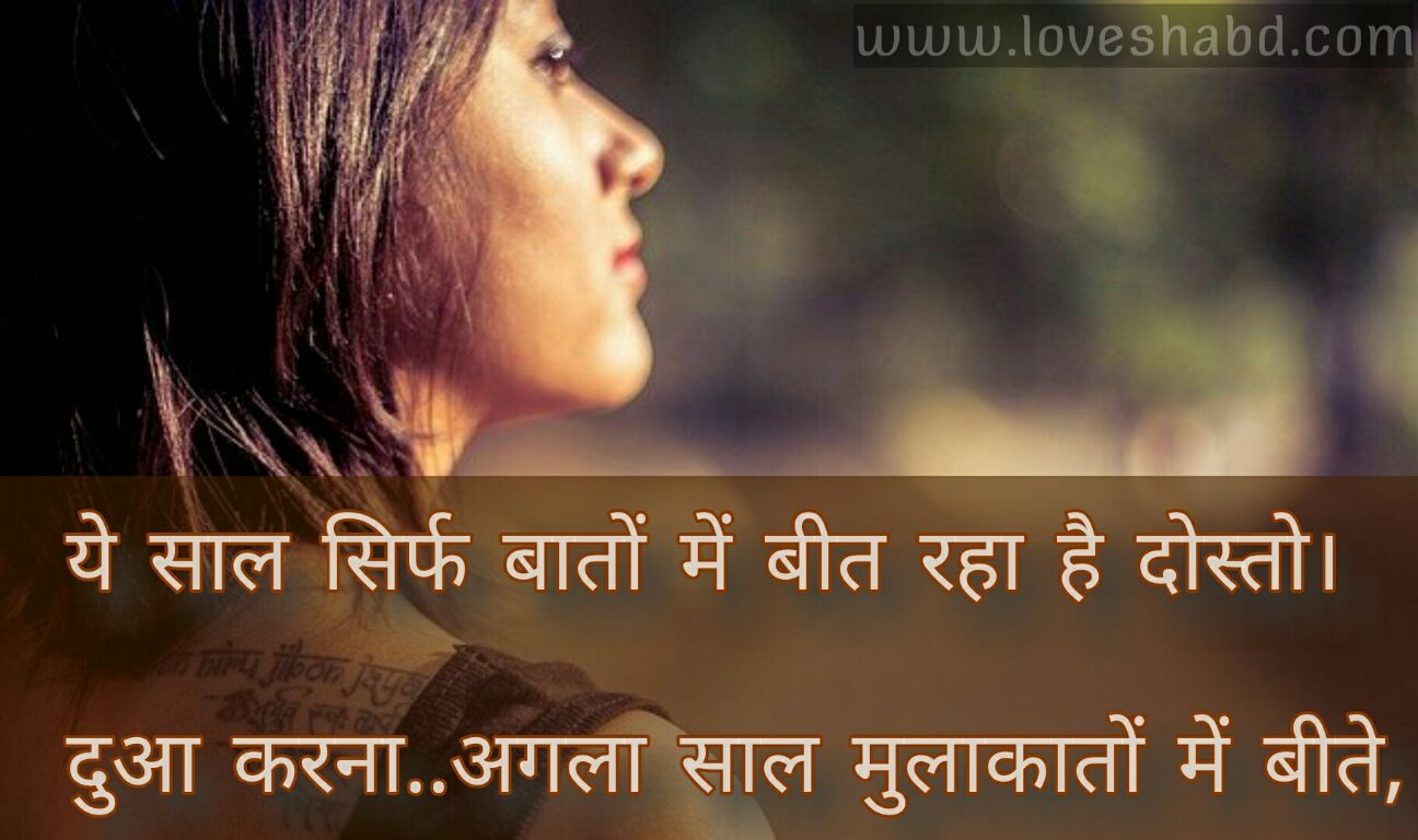 Sad shayari in 2 lines