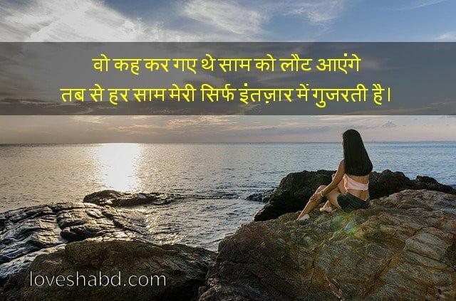 Hindi shayari on waiting