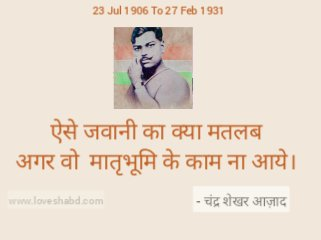 Chandra Shekhar Azad quotes