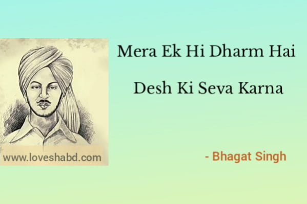 Deshbhakti hindi quotes