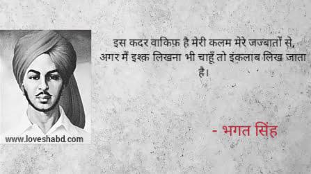 Bhagat Singh inspirational deshbhakti lines
