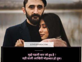 Hindi love shayari 2020