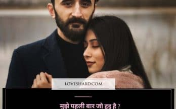 Hindi love shayari 2020