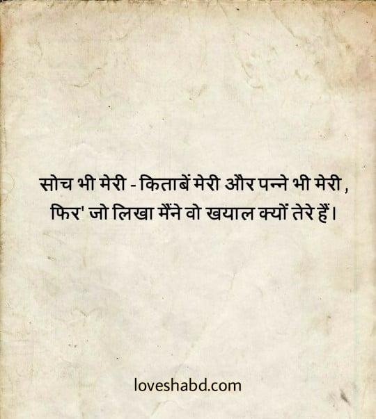 Shayari love ki