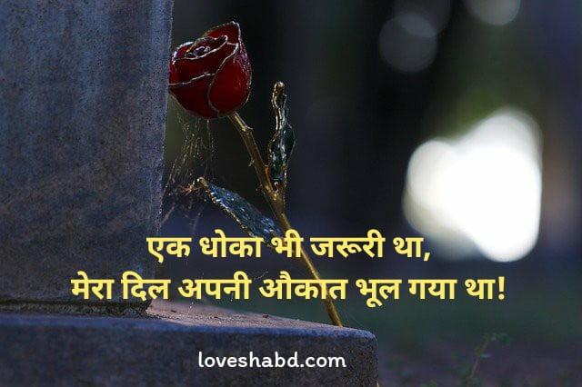 Hate shayari for love