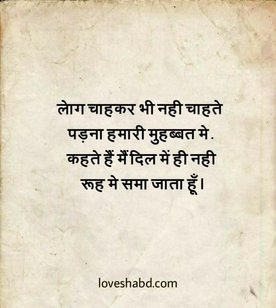 only Love shayari 1