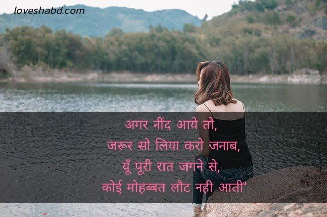 Sad shayari hindi on love