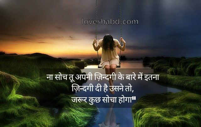 2 line sad love shayaris