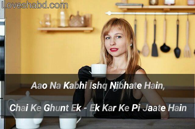 शायरी हिंदी में chai shayari for chai lover