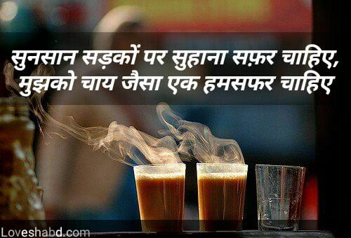शायरी हिंदी में chai shayari hindi me