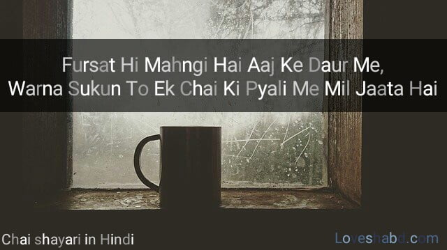 Chai shayari images - chai shayari in hindi - loveshabd.com