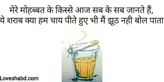 Chai sutta shayari