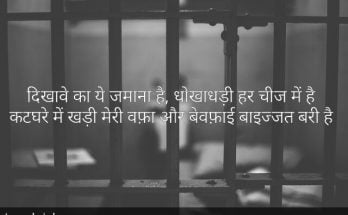 Sad shayari images - sad shayari in hindi text on a beautiful pictures