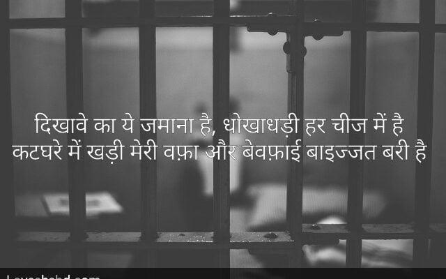 Sad shayari images - sad shayari in hindi text on a beautiful pictures