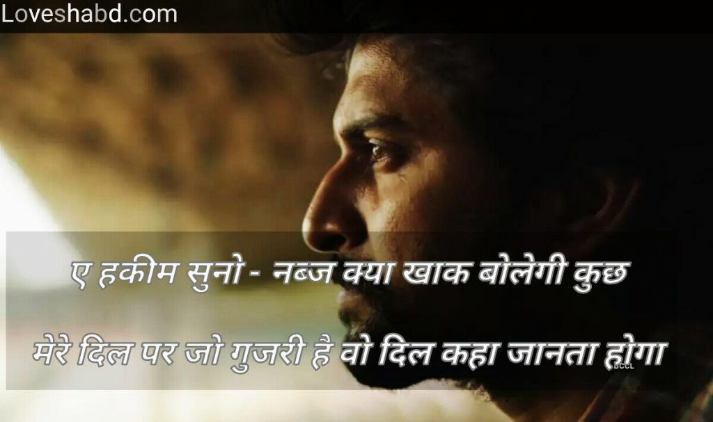 Sad shayari images two line sad shayari