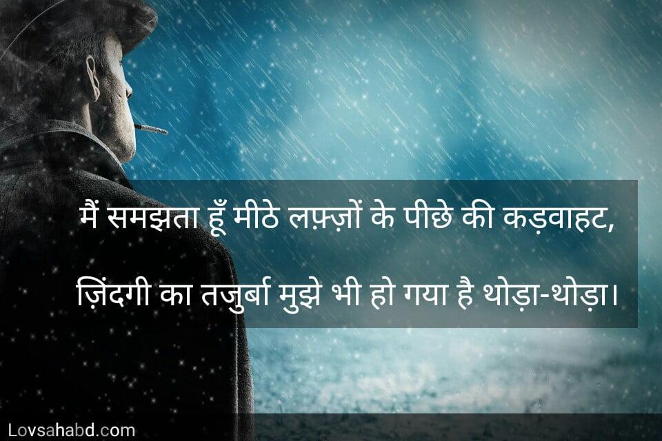 Zindagi shayari 2 line writen on a photo where a man with cigrate in hindi text