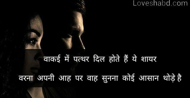 Zindagi shayari 2 line shayari hindi text on a photo with black background with 2 person