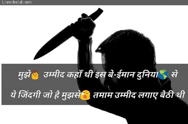Zindagi shayari 2 line and zindagi shayari in hindi font written on a photo with white background and black shadow of men