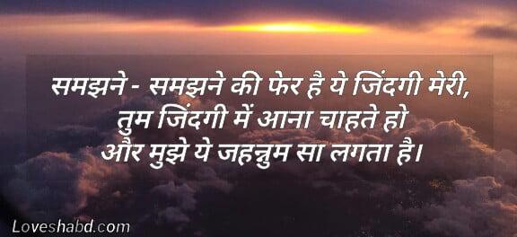 Zindagi shayari in hindi font and zindagi shayari in English written on a photo with clouds in the sky in hindi text