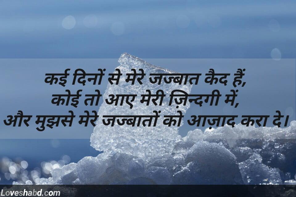 Zindagi shayari 2 line and zindagi shayari in hindi font written on a photo of ice piace