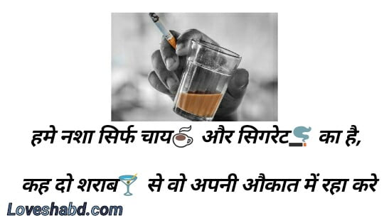 Chai shayari written on a photo of tea and cigarette with white background