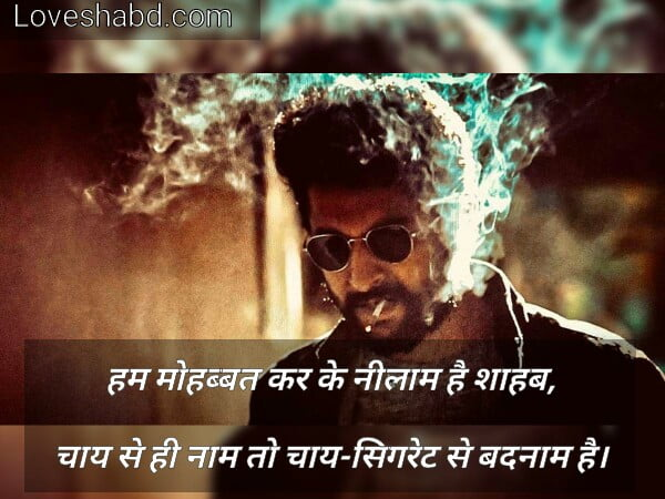 Chai shayari in English text on a photo of men with cigarette