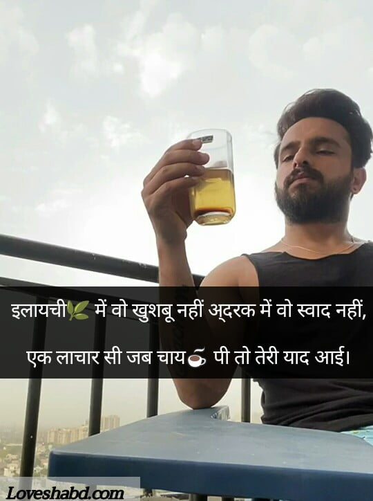 Hindi shayari status on चाय