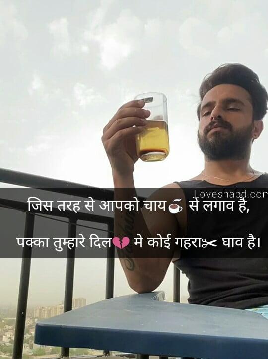 Hindi tea words 2line