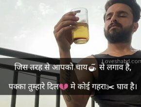 Chai shayari image and chai shayari in hindi text