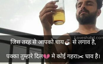 Chai shayari image and chai shayari in hindi text