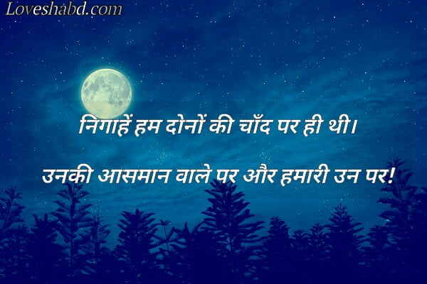 Shyri com or syari in hindi text chand shayari