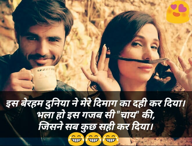 Chai shayari or chai quote written on a photo in hindi text