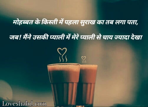 Funny chai quotes in hindi or chai shayari on a photo written in hindi text