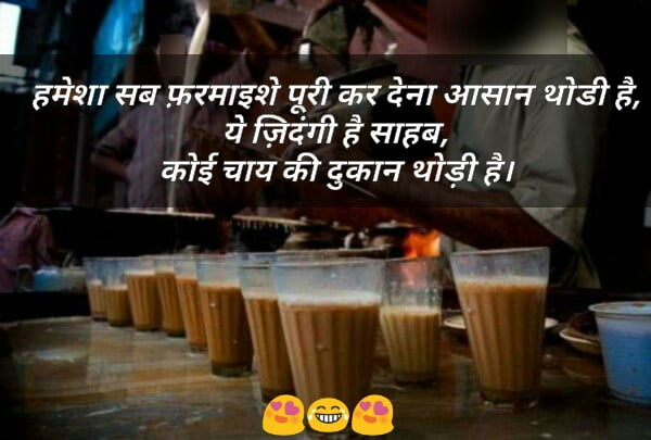 Funny chai quotes in hindi text