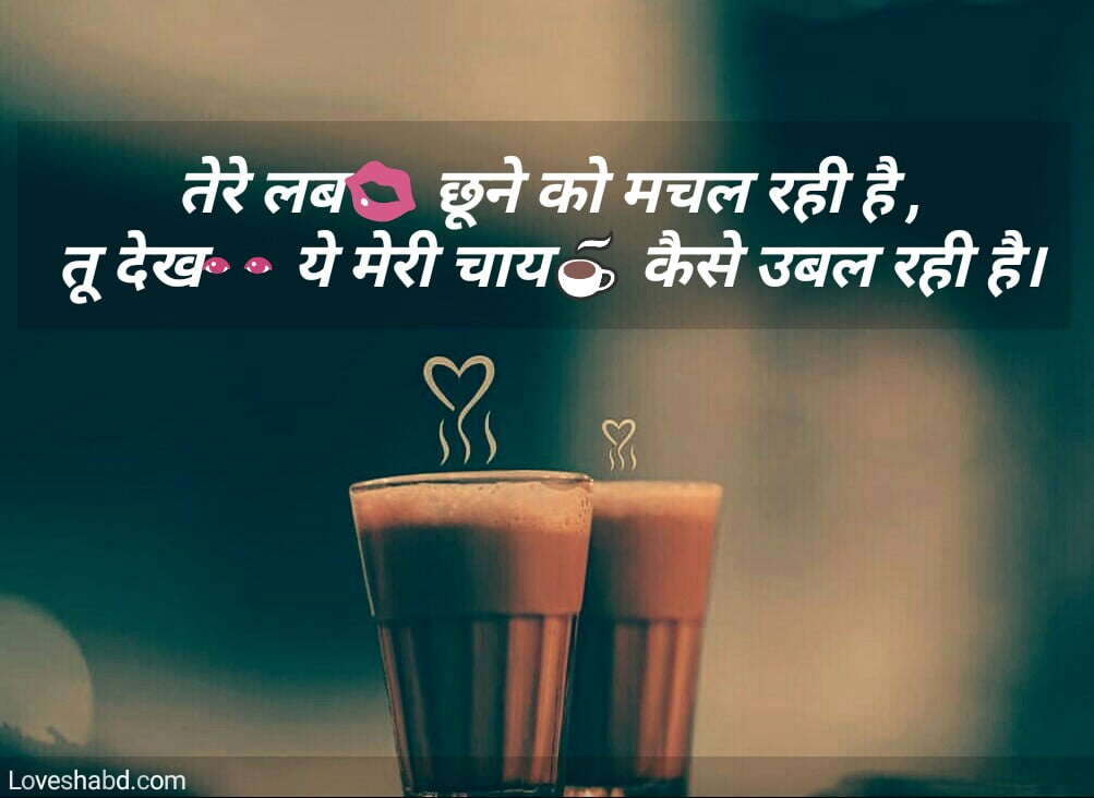Tea quotes in hindi or chai shayari in hindi text