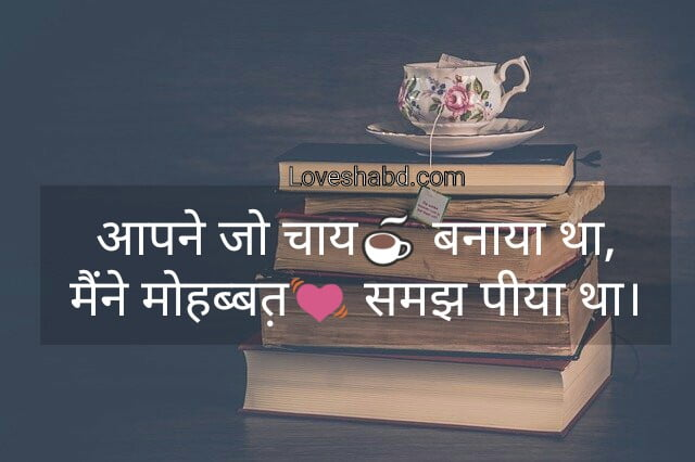 Chai shayari image or tea status in hindi and english text