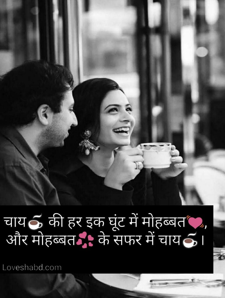 Chai shayari in hindi - chai quotes images in hindi text