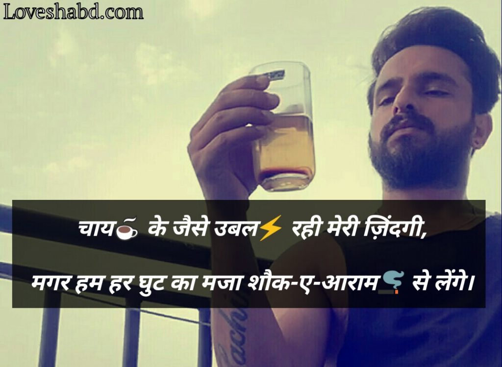 Chai shayari image & tea status in hindi text