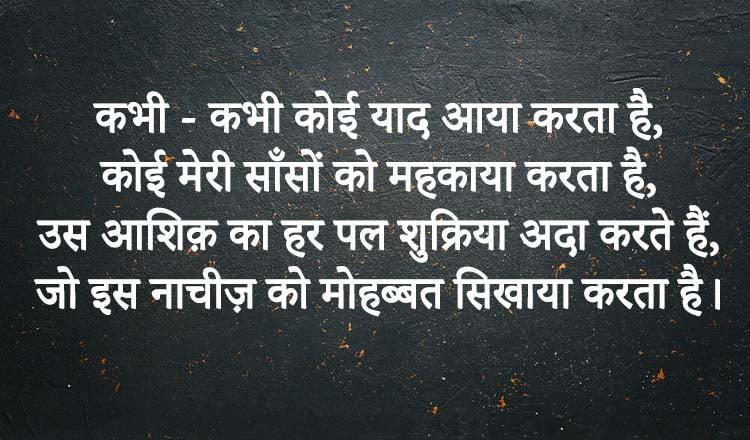 Kabhi kabhi sad shayari