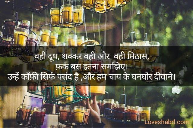 best chai shayari chai lover