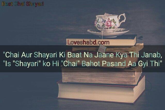 Chai ka nasha shayari