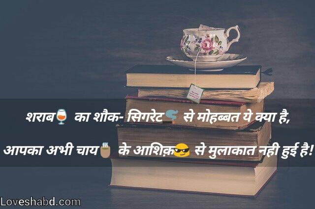 chai lover shayari in hindi and english tea lover