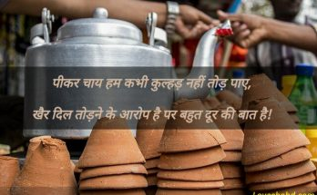 Chai shayari - best chai shayari - hindi text - चाय की शायरी
