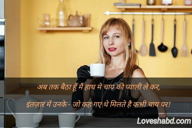 chai shayari 20 best chai shayari 1 2