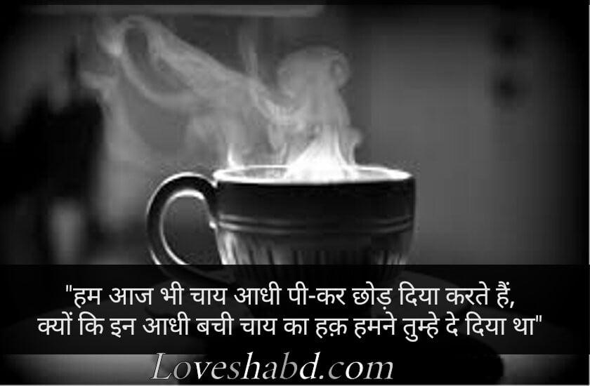 chai shayari chai shayari hindi font loveshabd.com 1