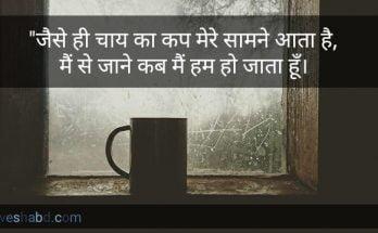 Chai shayari 2 line - chai shayari hindi font
