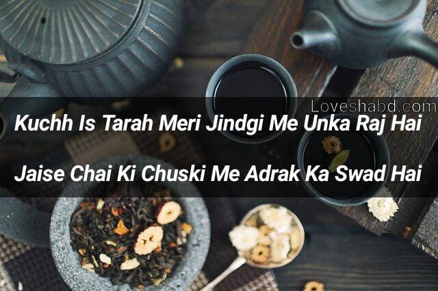 chai shayari in hindi चाय शायरी