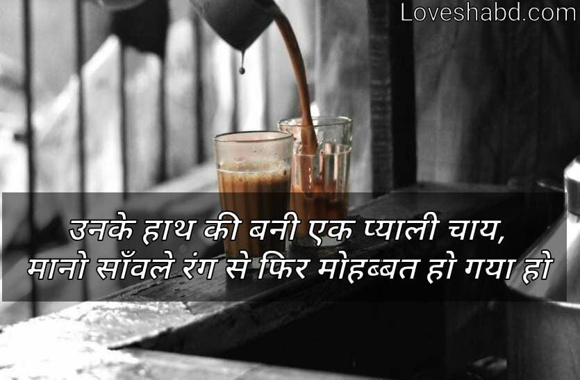 Chai shayari in hindi